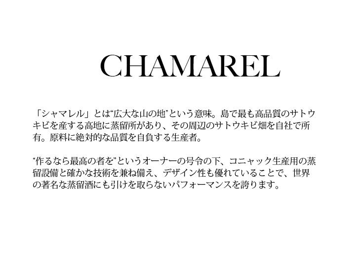 シャマレル