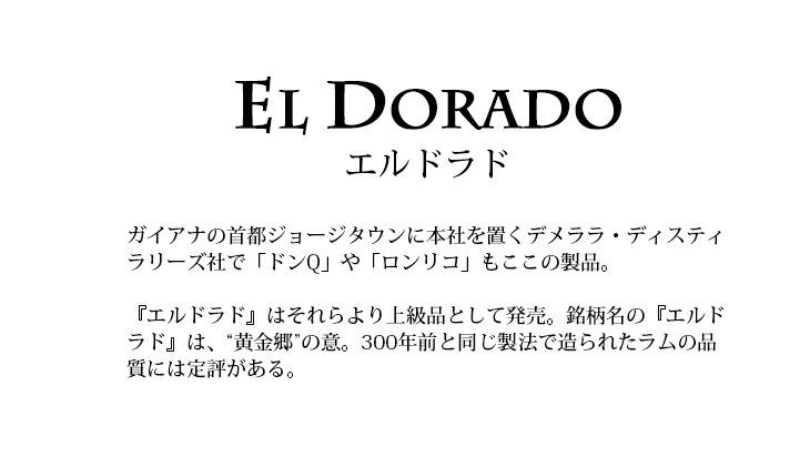 エルドラド