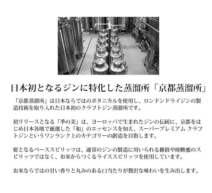 京都蒸留所