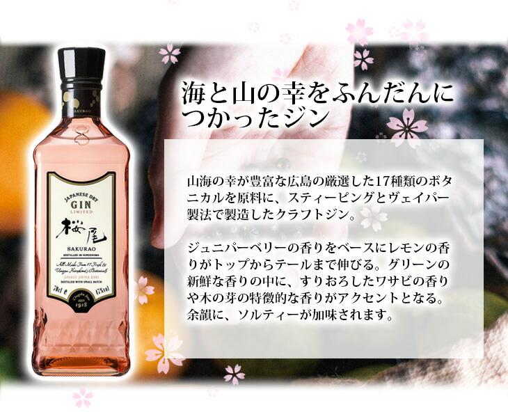 ジャパニーズ ドライジン 桜尾 リミテッド