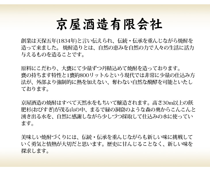 京屋酒造有限会社