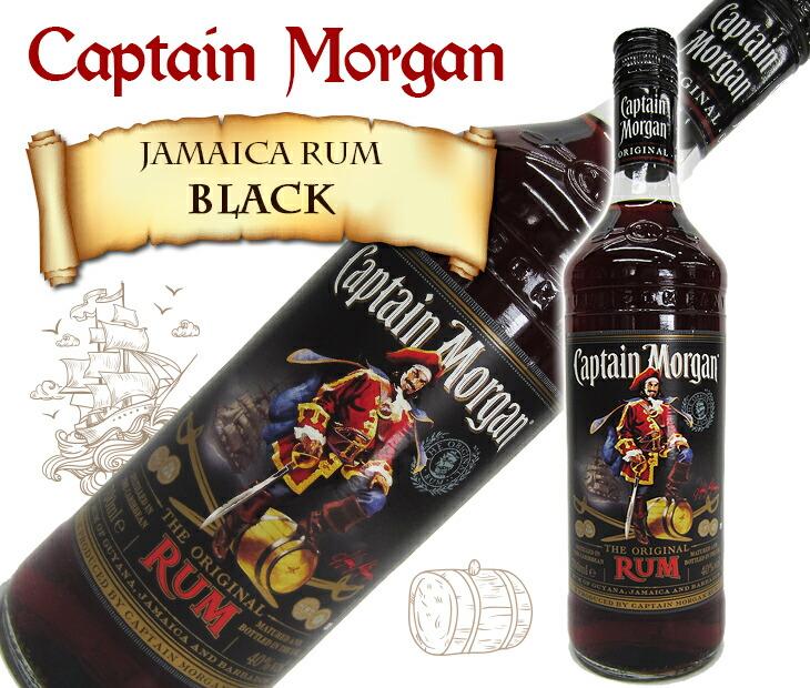 キャプテンモルガン ブラック