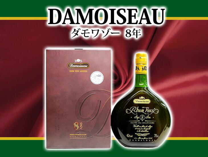 ダモワゾー 8年