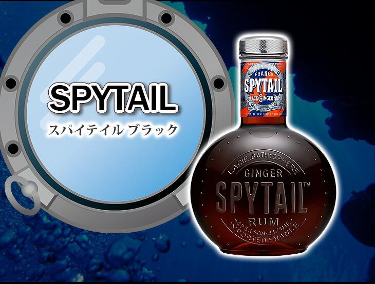 スパイテイル ブラック