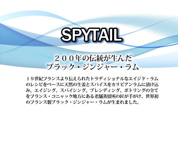 スパイテイル