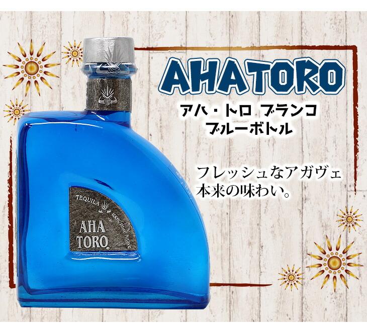 アハトロ  ブランコ ブルーボトル
