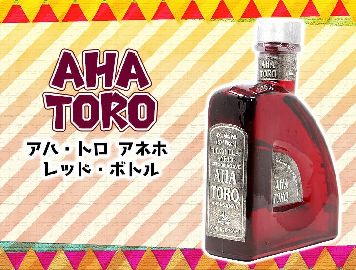 アハトロ  アネホ レッドボトル
