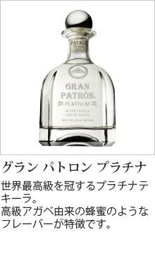 グラン パトロン プラチナ