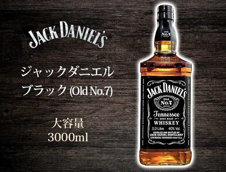 ジャックダニエル ブラック OLD No.7 3000ml