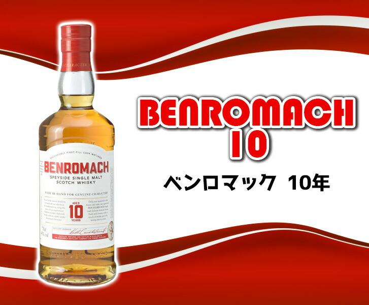 ベンロマック 10年