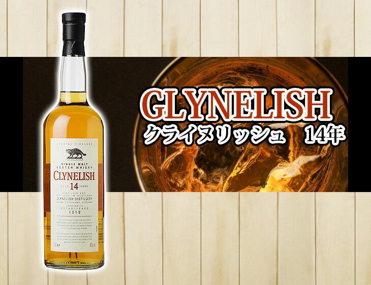クライヌリッシュ 14年 ウイスキー