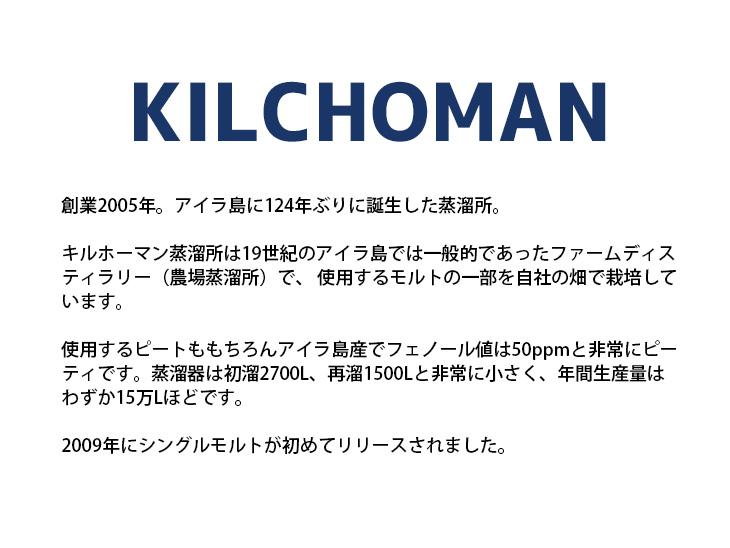 キルホーマン蒸留所