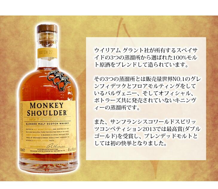 モンキーショルダー ウイスキー