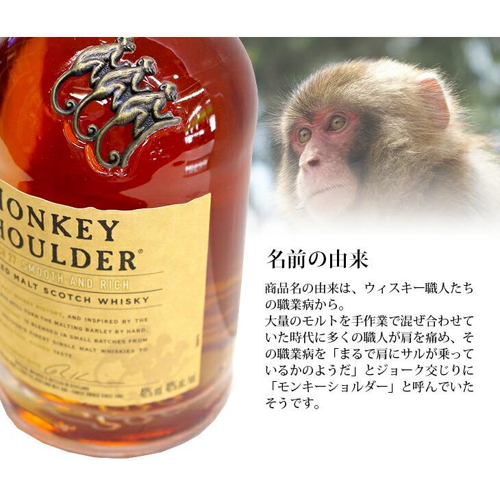 モンキーショルダー 名前 猿