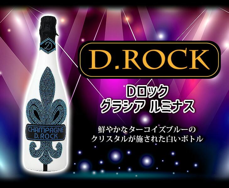 Dロック シャンパン グラシア ホワイト
