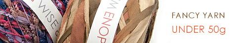 LINTON社ファンシーヤーン2m単位販売