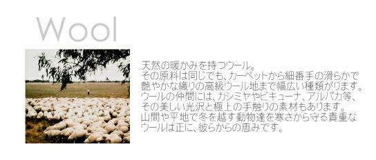 ウール/毛輸入生地