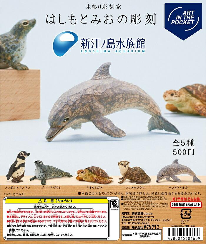 新江ノ島水族館 はしもとみお 彫刻フィギュア 全5種