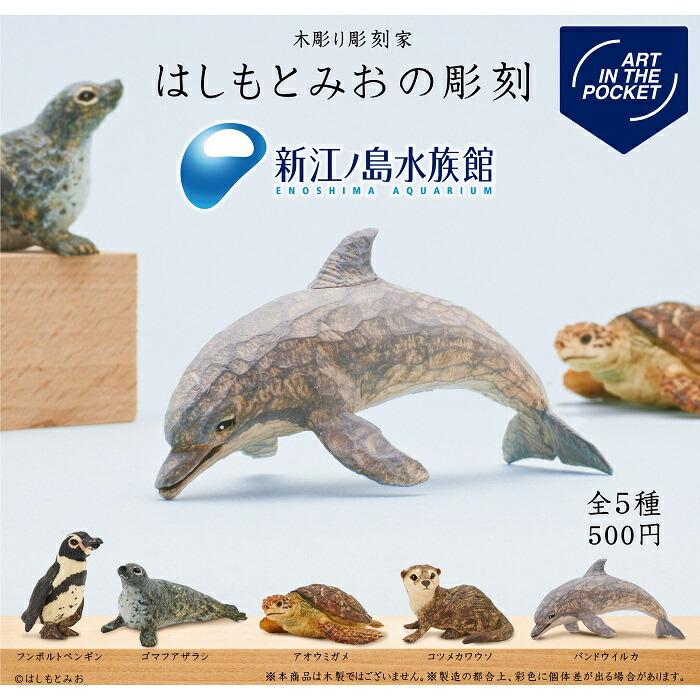 新江ノ島水族館 はしもとみお 彫刻フィギュア 全5種【※種類は選べません】