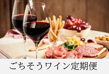 ごちそうワイン定期便