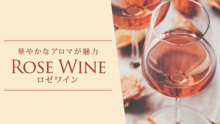クチコミ高評価ワイン
