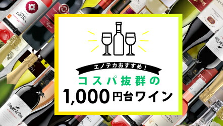 1,000円台ワイン