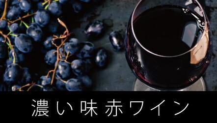 濃い味ワイン