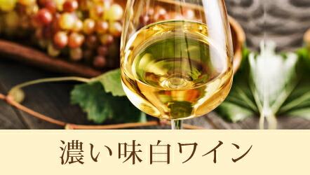 濃い味白ワイン