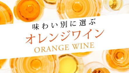 味わい別に選ぶオレンジワイン