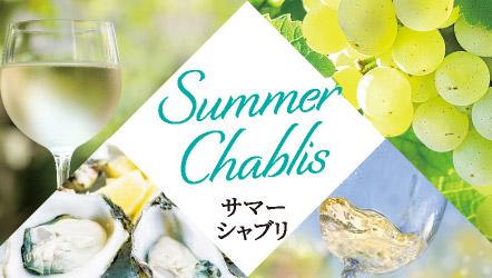 シャブリ - 辛口白ワインの代名詞