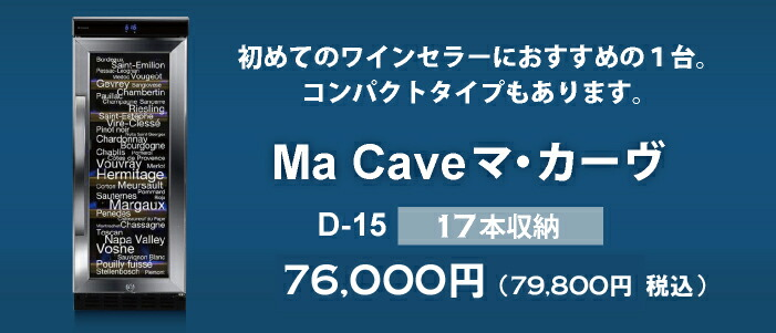 Ma cave マ・カーヴコンパクトサイズ