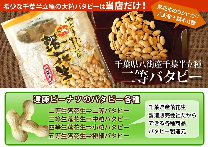 バターピーナッツ千葉半立200g