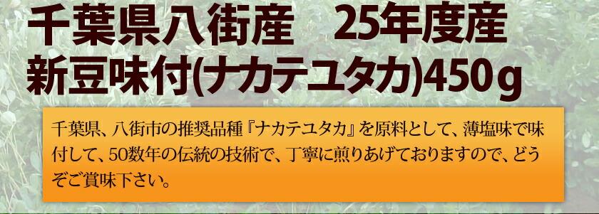 千葉県八街産味付(ナカテユタカ)