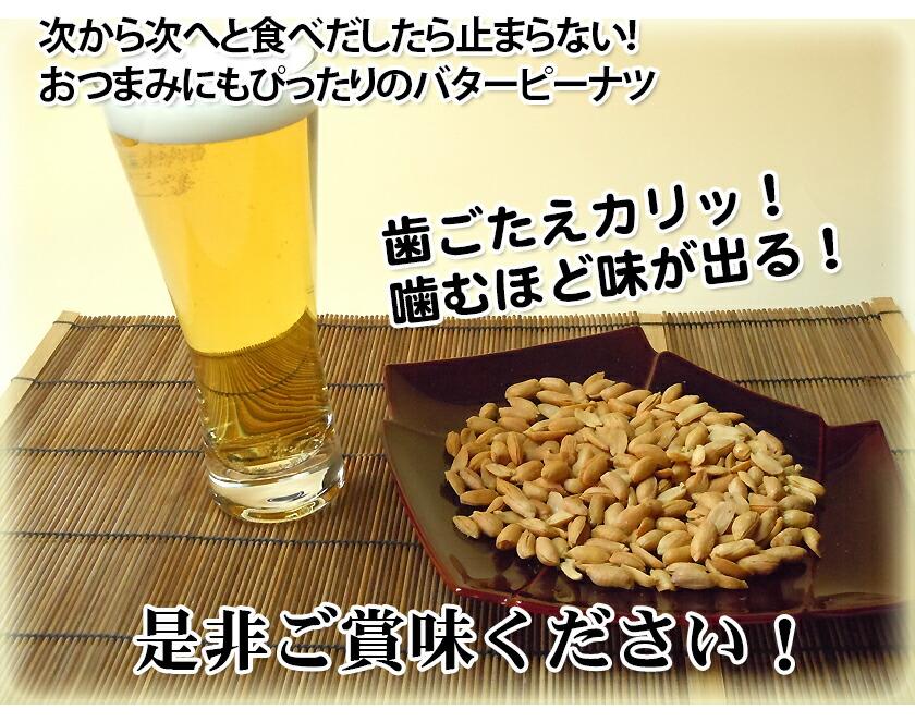 極細バターピーナッツ90g