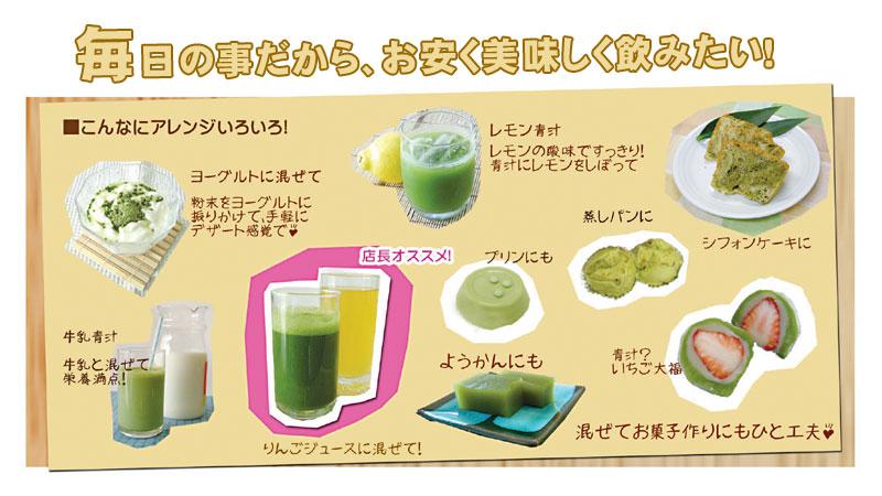 青汁レシピ