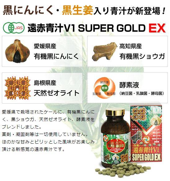愛媛県で栽培されたケールに、有機黒にんにく、黒ショウガ、天然ゼオライト、酵素液をブレンドしました。薬剤・凝固剤等は一切使用していません。ほのかな甘みとピリッとした風味がお楽しみ頂ける新感覚の遠赤青汁です。
