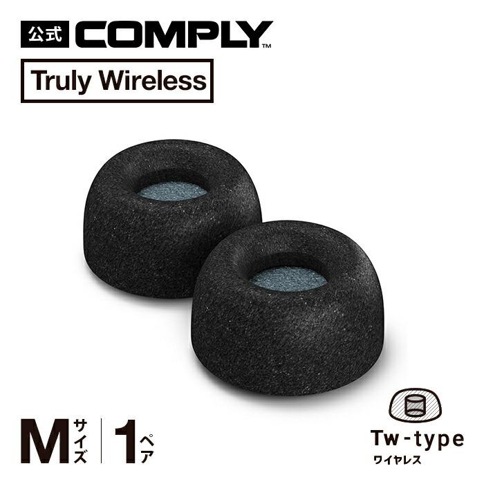 COMPLY(コンプライ)イヤホンチップ Tw(Truly Wireless)シリーズ 1ペア