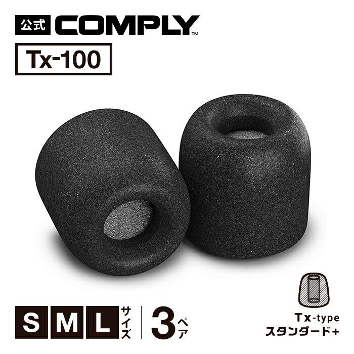 COMPLY (コンプライ) イヤホンチップ Txシリーズ 3ペア