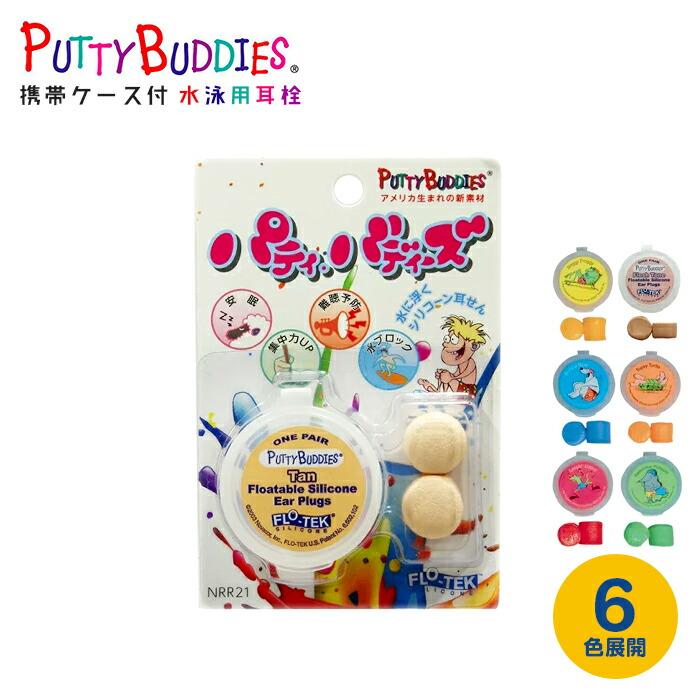 Putty Buddies (パティバディーズ) 水泳用耳栓 (1ペア)