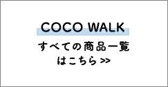 COCO WALK すべての商品一覧はこちら