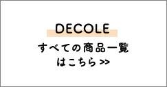DECOLE すべての商品一覧はこちら