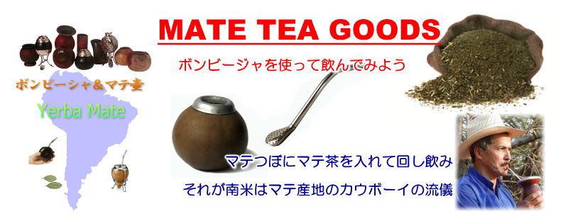 南米飲料マテ茶グッズ