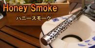 喫煙 電子タバコ ハニースモーク