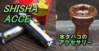 水パイプ シーシャ 水タバコ アクセサリー