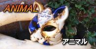 ベネチア マスク アニマル