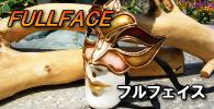 ベネチア マスク フルフェイス