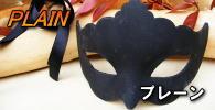 ベネチア マスク プレーン 手作り