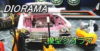 ミニカー ダイキャスト ジオラマ 模型