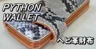 パイソン ヘビ革  ウォレット 財布