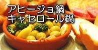 アヒージョ鍋  キャセロール鍋